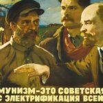 Размышления о советской власти