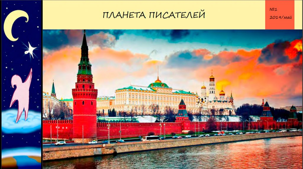 Литературный альманах ПЛАНЕТА ПИСАТЕЛЕЙ №1.2019 г.
